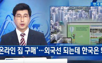 Propy on Korea's National TV News Channel